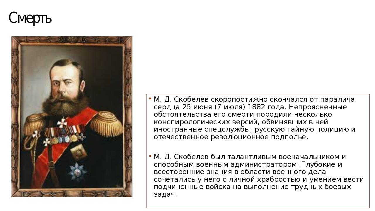Смерть М. Д. Скобелев скоропостижно скончался от паралича сердца 25 июня (7 и...