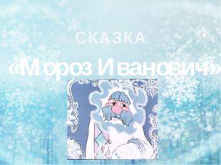 «Мороз Иванович» СКАЗКА