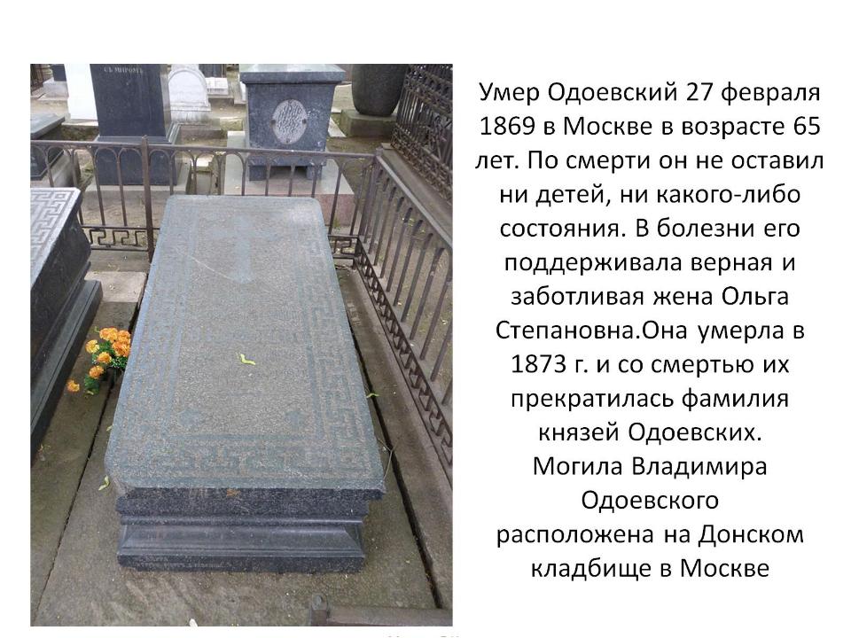 Умер Одоевский 27 февраля 1869 в Москве в возрасте 65 лет. По смерти он не ос...