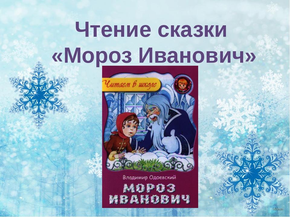 Чтение сказки «Мороз Иванович»
