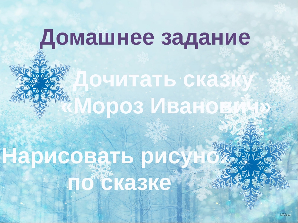 Домашнее задание Дочитать сказку «Мороз Иванович» Нарисовать рисунок по сказке