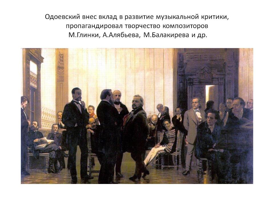 Одоевский внес вклад в развитие музыкальной критики, пропагандировал творчест...