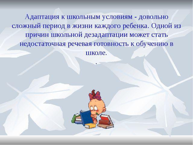 Адаптация к школьным условиям - довольно сложный период в жизни каждого ребен...