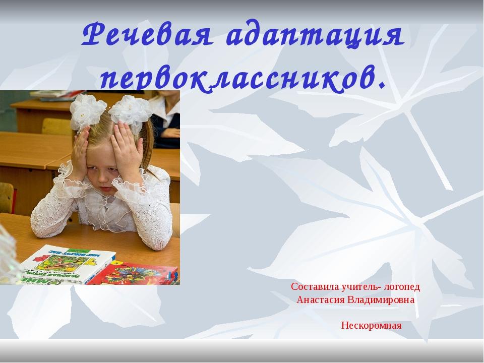 Речевая адаптация первоклассников. Составила учитель- логопед Анастасия Влади...