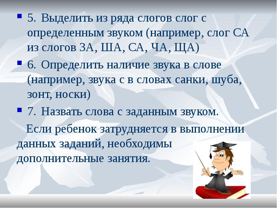 5.Выделить из ряда слогов слог с определенным звуком (например, слог СА из...
