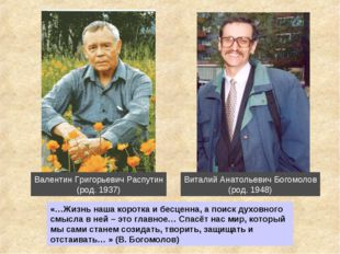 Валентин Григорьевич Распутин (род. 1937) Виталий Анатольевич Богомолов (род.