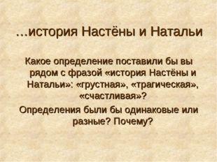 …история Настёны и Натальи Какое определение поставили бы вы рядом с фразой «