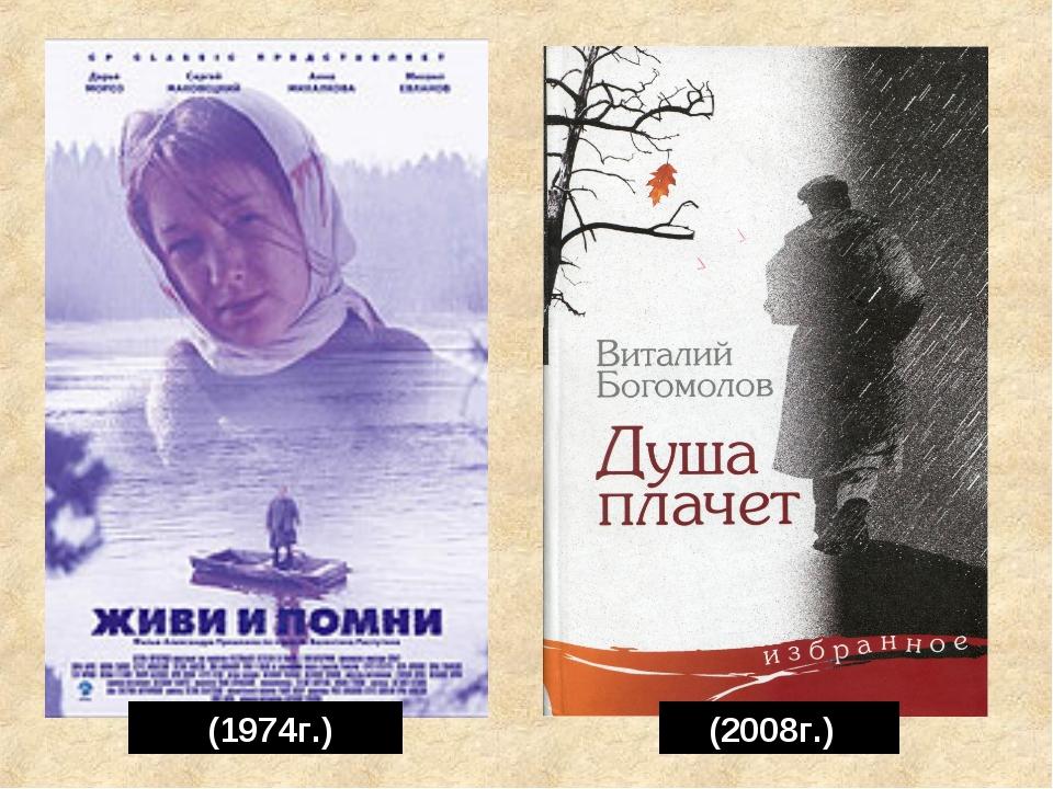 (1974г.) (2008г.)