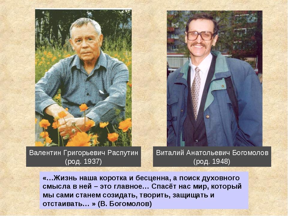 Валентин Григорьевич Распутин (род. 1937) Виталий Анатольевич Богомолов (род....