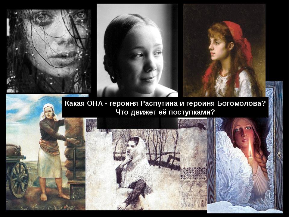 Какая ОНА - героиня Распутина и героиня Богомолова? Что движет её поступками?