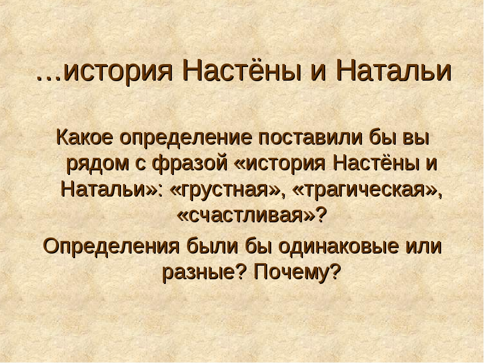…история Настёны и Натальи Какое определение поставили бы вы рядом с фразой «...