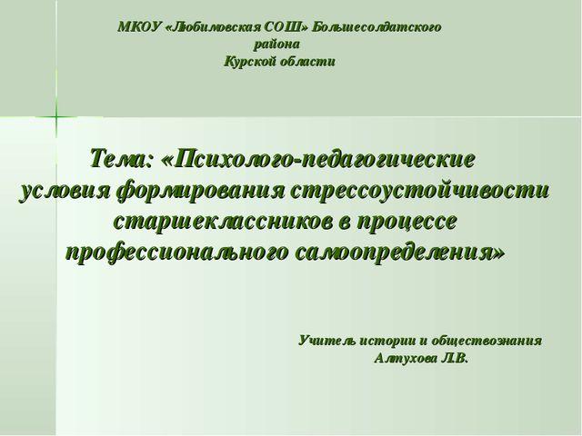 Тема: «Психолого-педагогические условия формирования стрессоустойчивости стар...