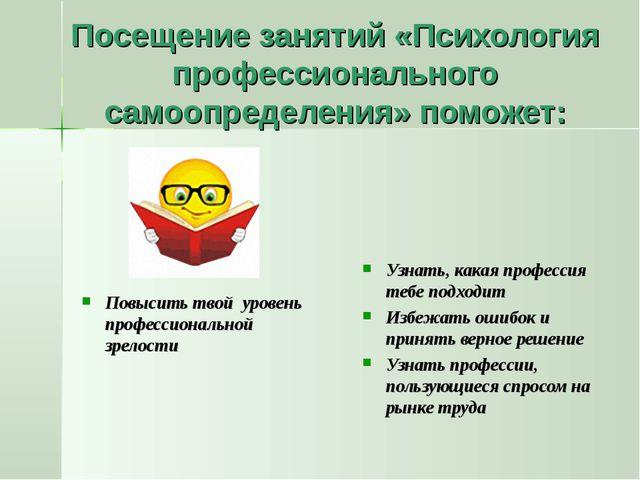 Посещение занятий «Психология профессионального самоопределения» поможет: Пов...