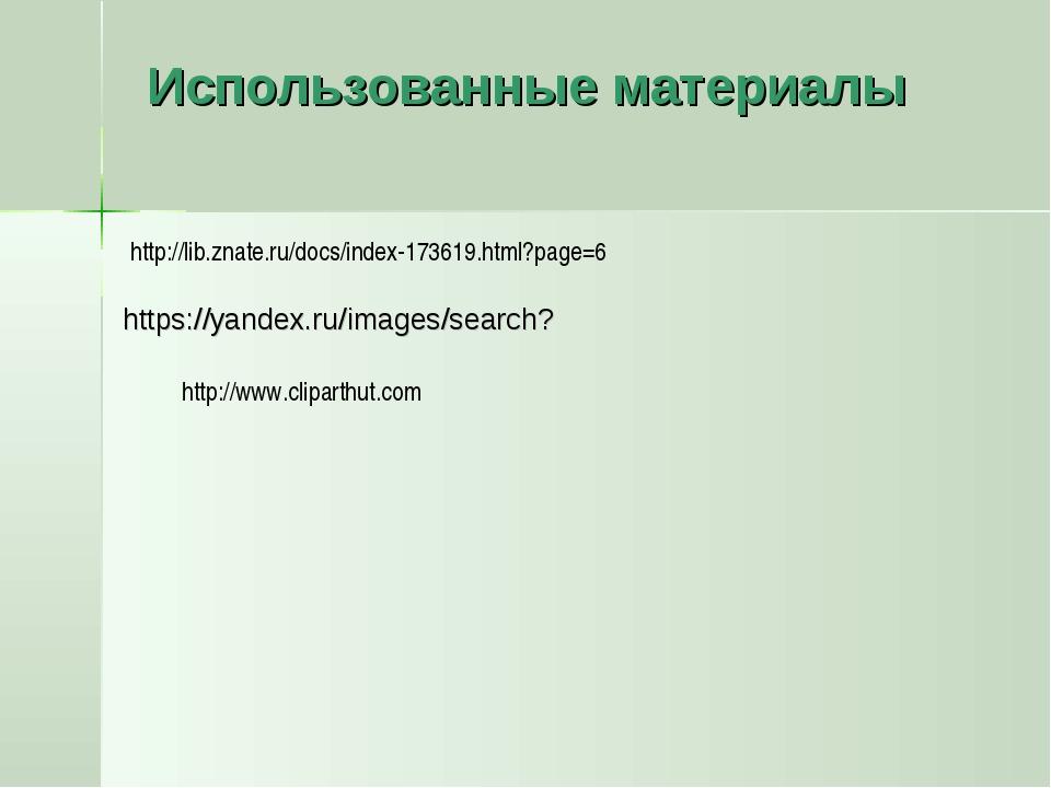 Использованные материалы https://yandex.ru/images/search? http://lib.znate.ru...