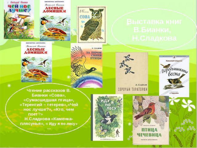 Выставка книг В.Бианки, Н.Сладкова Чтение рассказов В. Бианки «Сова», «Сумас...