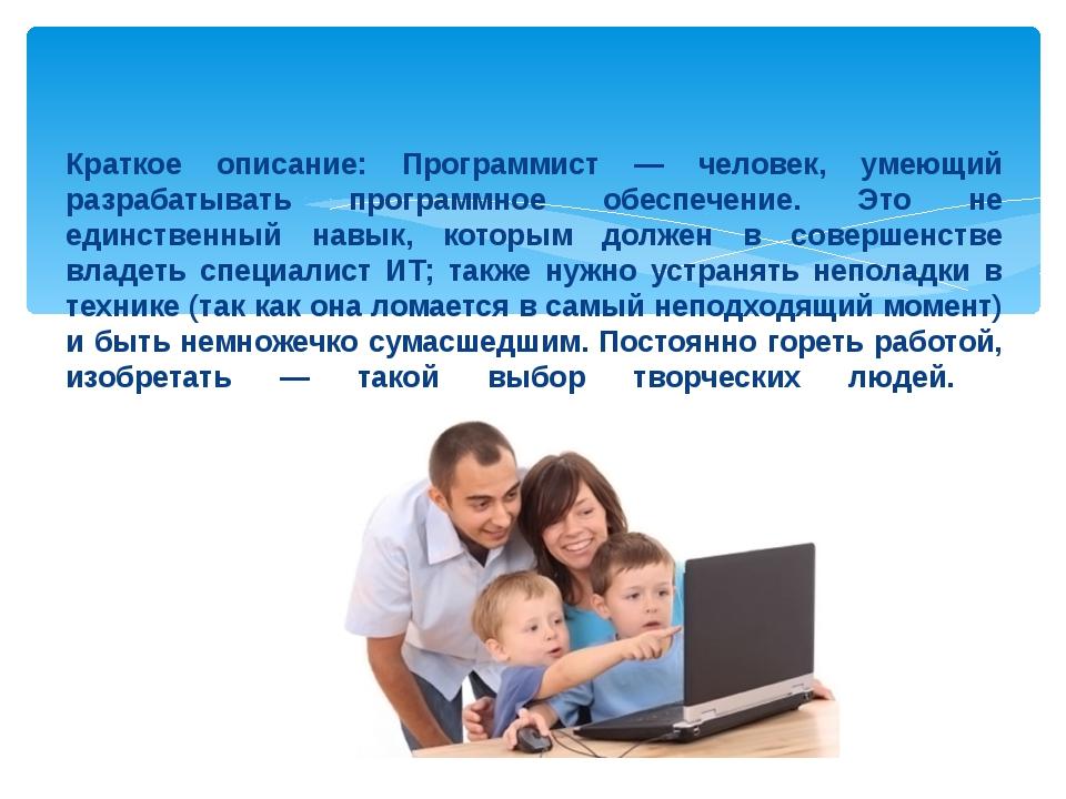 Краткое описание: Программист — человек, умеющий разрабатывать программное об...