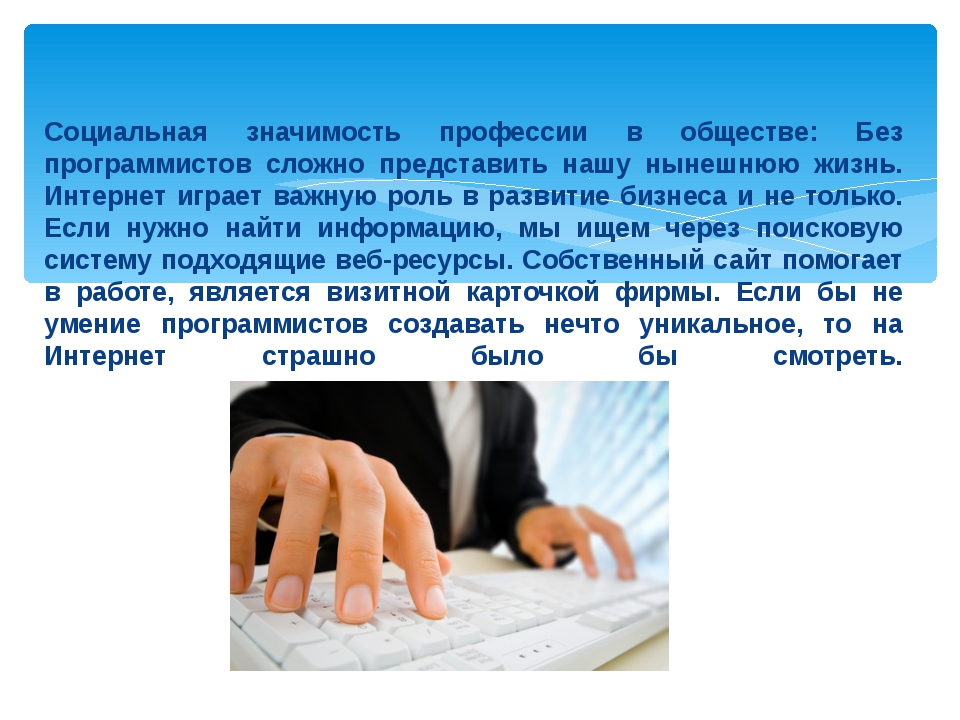 Социальная значимость профессии в обществе: Без программистов сложно представ...