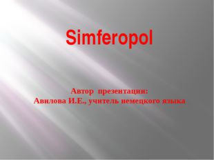 Simferopol Автор презентации: Авилова И.Е., учитель немецкого языка
