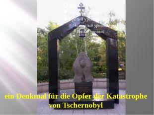 ein Denkmal für die Opfer der Katastrophe von Tschernobyl