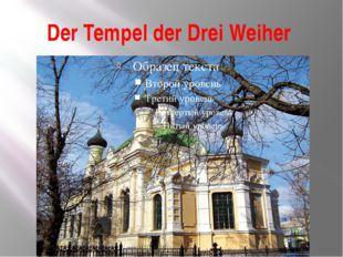 Der Tempel der Drei Weiher