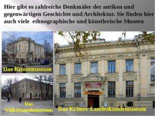 Hier gibt es zahlreiche Denkmäler der antiken und gegenwärtigen Geschichte u