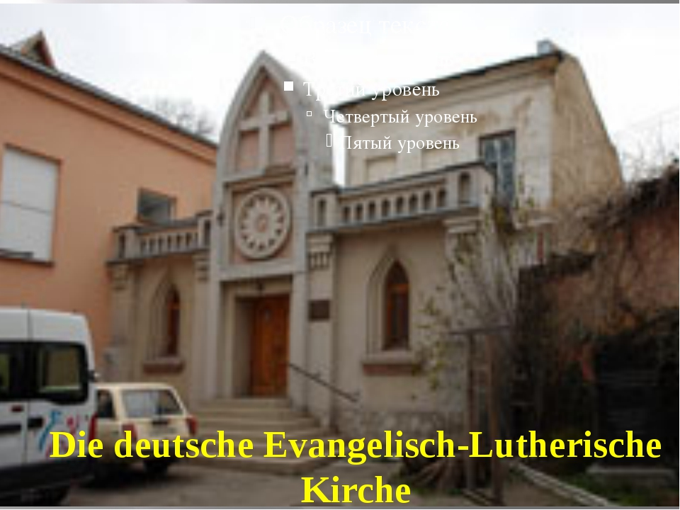 Die deutsche Evangelisch-Lutherische Kirche