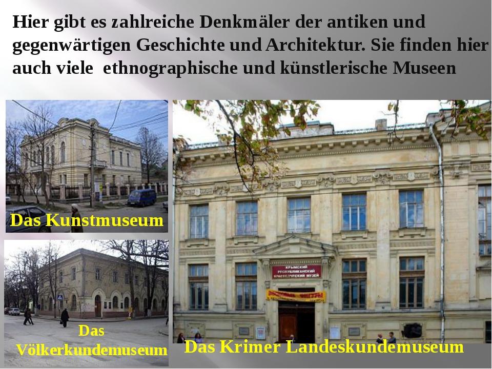 Hier gibt es zahlreiche Denkmäler der antiken und gegenwärtigen Geschichte u...