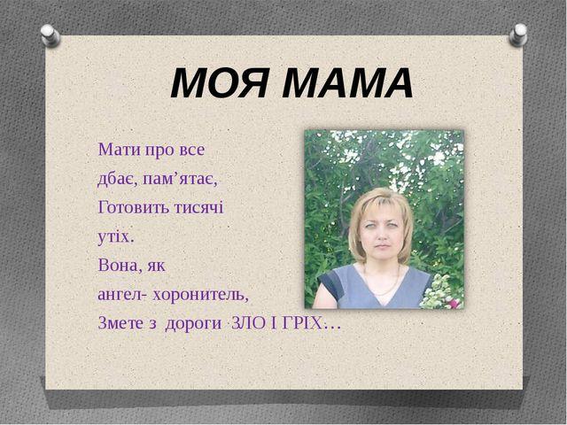МОЯ МАМА Мати про все дбає, пам'ятає, Готовить тисячі утіх. Вона, як ангел- х...