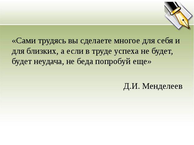 «Сами трудясь вы сделаете многое для себя и для близких, а если в труде успех...