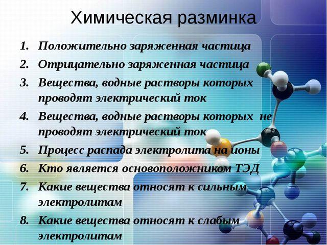 Химическая разминка Положительно заряженная частица Отрицательно заряженная ч...