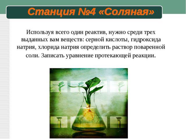 Используя всего один реактив, нужно среди трех выданных вам веществ: серной к...