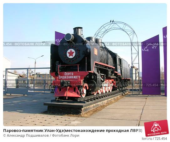 https://prv2.lori-images.net/parovoz-pamyatnik-ulan-udemestonahozhdenie-prohodnaya-0000725454-preview.jpg