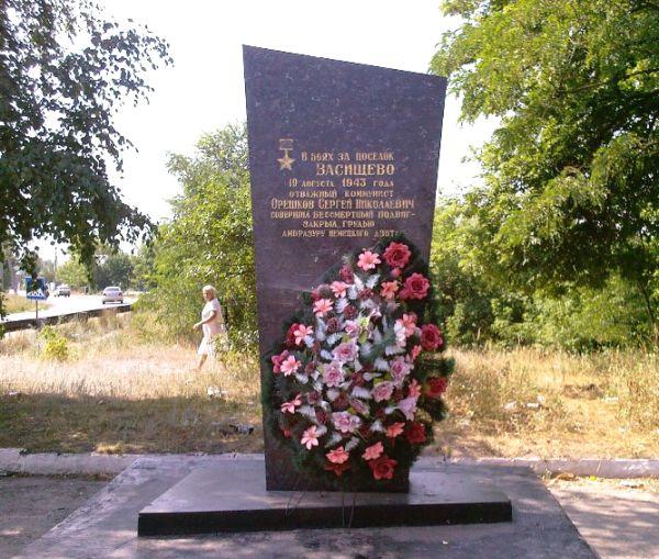 Памятный знак на месте гибели
