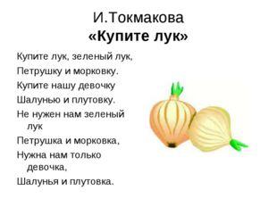 И.Токмакова «Купите лук» Купите лук, зеленый лук, Петрушку и морковку. Купите