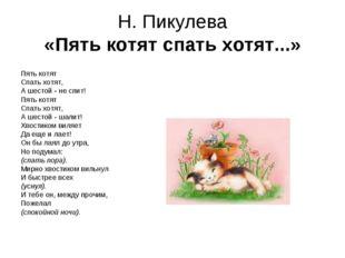 Н. Пикулева «Пять котят спать хотят...» Пять котят Спать хотят, А шестой - не