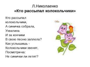 Л.Николаенко «Кто рассыпал колокольчики» Кто рассыпал колокольчики, А синичка
