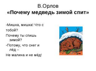 В.Орлов «Почему медведь зимой спит» -Мишка, мишка! Что с тобой? Почему ты спи