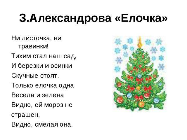 З.Александрова «Елочка» Ни листочка, ни травинки! Тихим стал наш сад, И берез...
