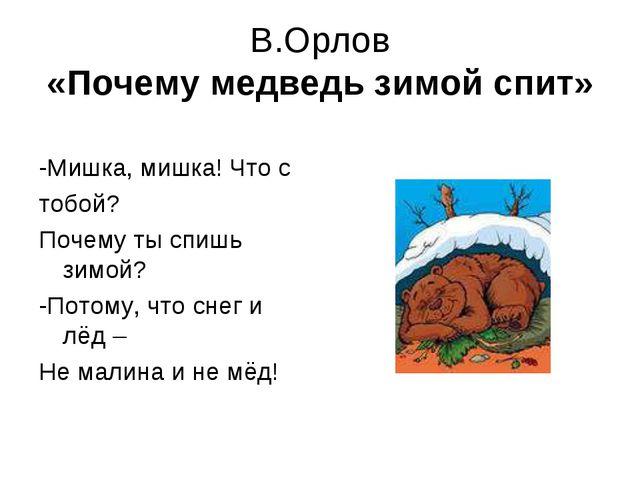 В.Орлов «Почему медведь зимой спит» -Мишка, мишка! Что с тобой? Почему ты спи...