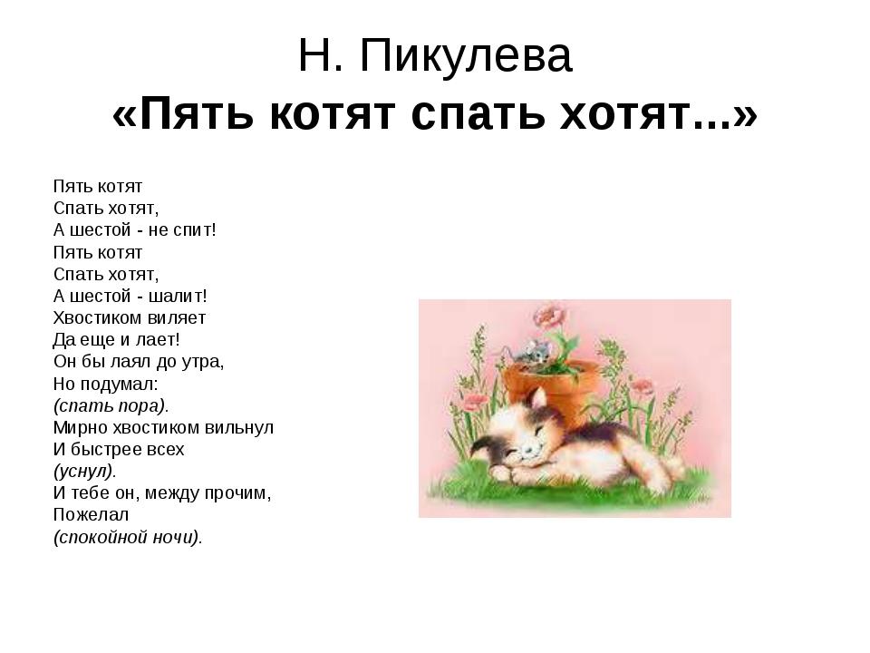 Н. Пикулева «Пять котят спать хотят...» Пять котят Спать хотят, А шестой - не...