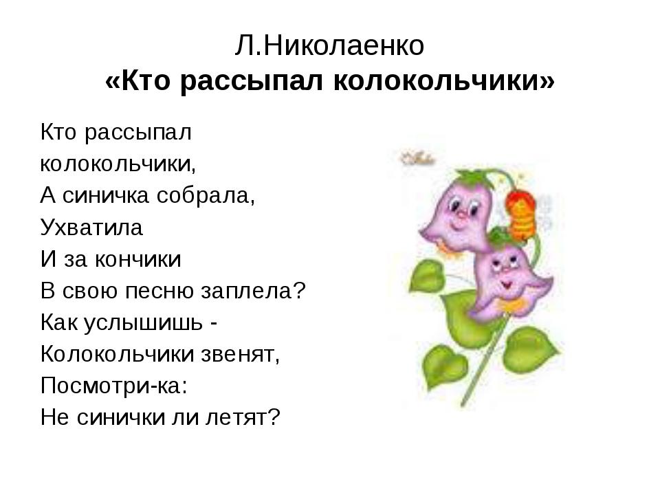 Л.Николаенко «Кто рассыпал колокольчики» Кто рассыпал колокольчики, А синичка...