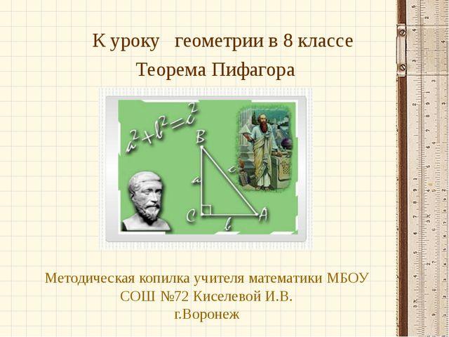 К уроку геометрии в 8 классе Теорема Пифагора Методическая копилка учителя м...