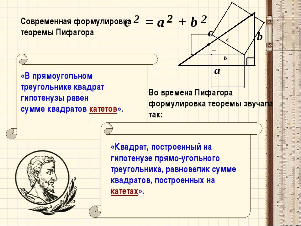 «Квадрат, построенный на гипотенузе прямо-угольного треугольника, равновелик...