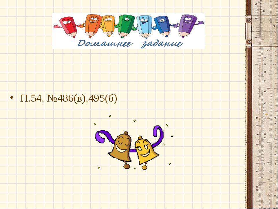 П.54, №486(в),495(б)