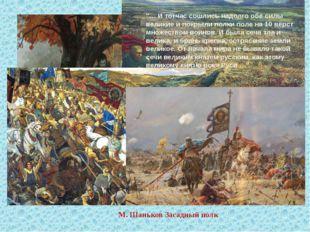 """М. Шаньков Засадный полк """"… И тотчас сошлись надолго обе силы великие и покры"""