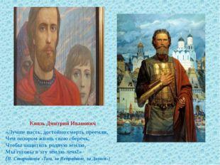 Князь Дмитрий Иванович «Лучше пасть, достойно смерть преемля, Чем позором жиз