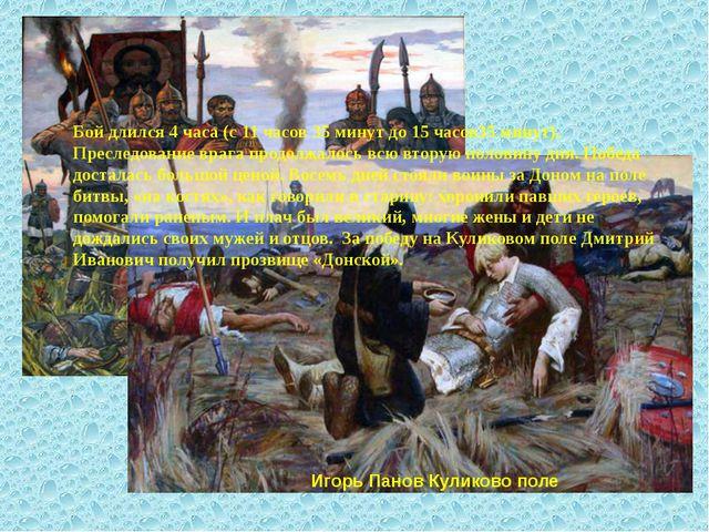 Игорь Панов Куликово поле Бой длился 4 часа (с 11 часов 35 минут до 15 часов3...