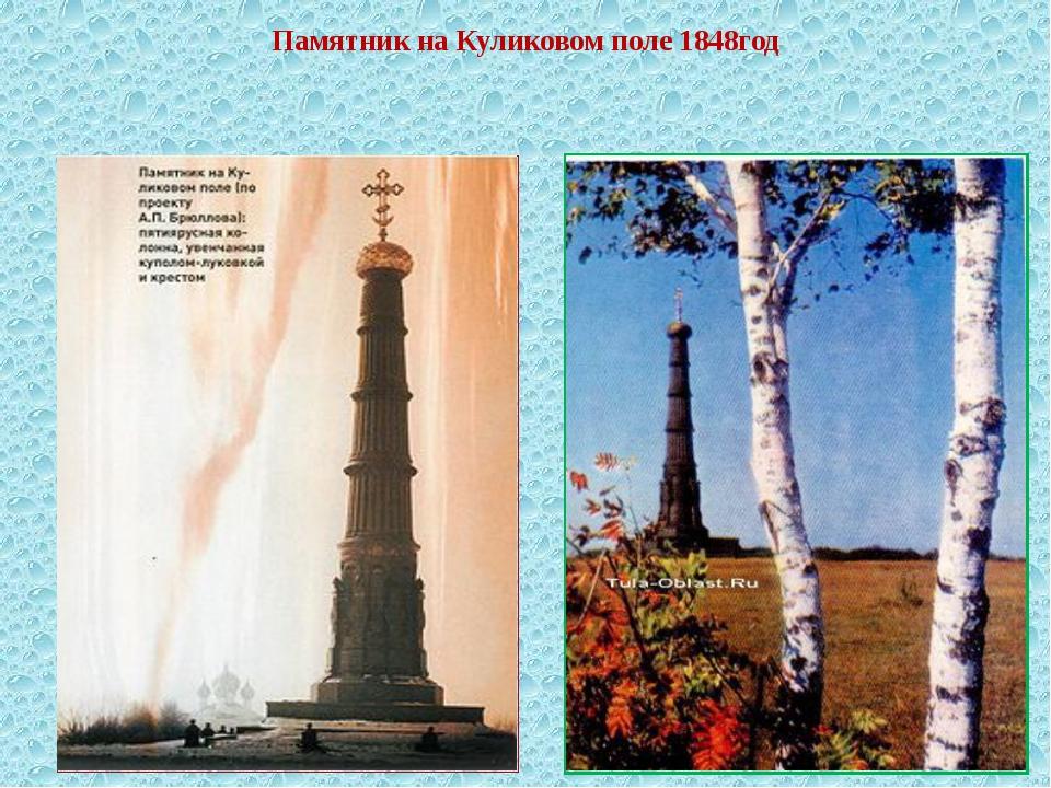 Памятник на Куликовом поле 1848год