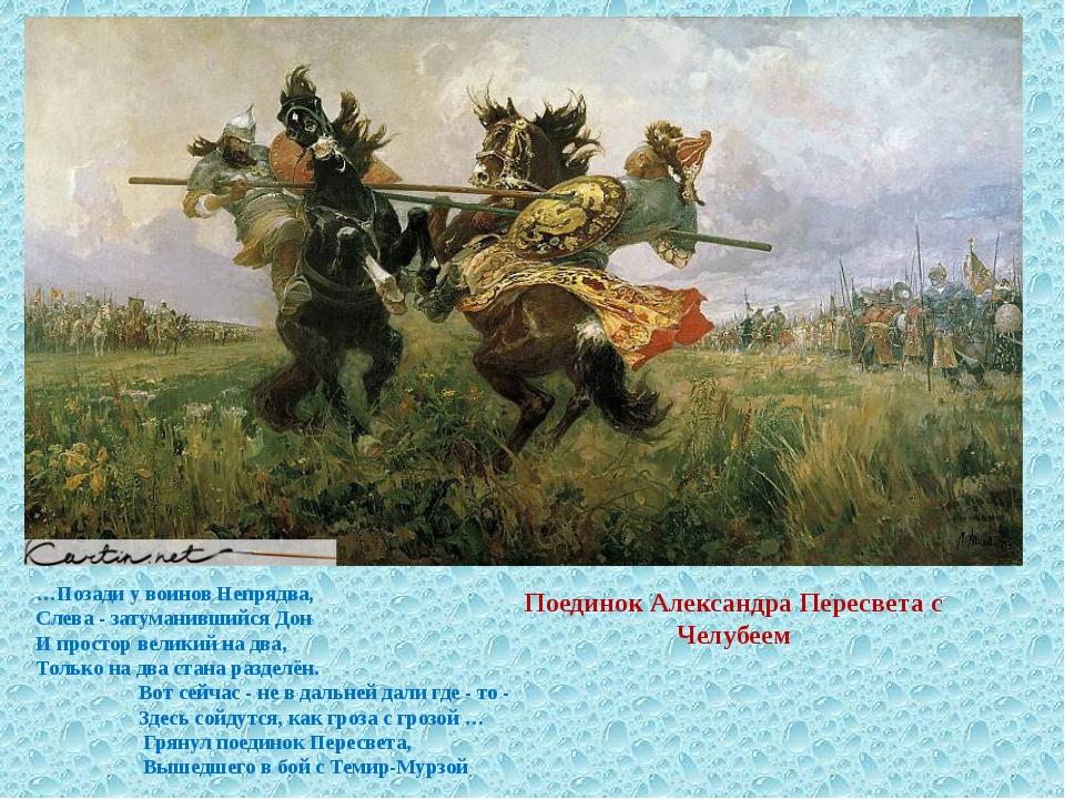 Поединок Александра Пересвета с Челубеем …Позади у воинов Непрядва, Слева - з...