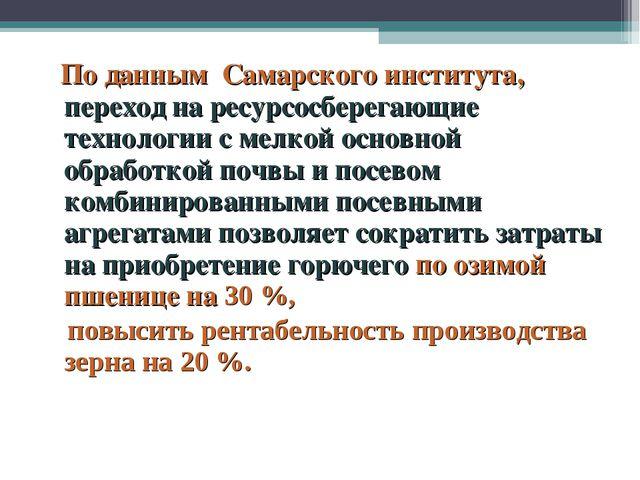По данным Самарского института, переход на ресурсосберегающие технологии с м...